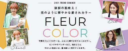 花のように華やかな愛されカラー - FLEUR COLOR(フルールカラー) -