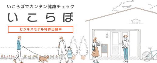 いこらぼ - 毛髪栄養検査 -